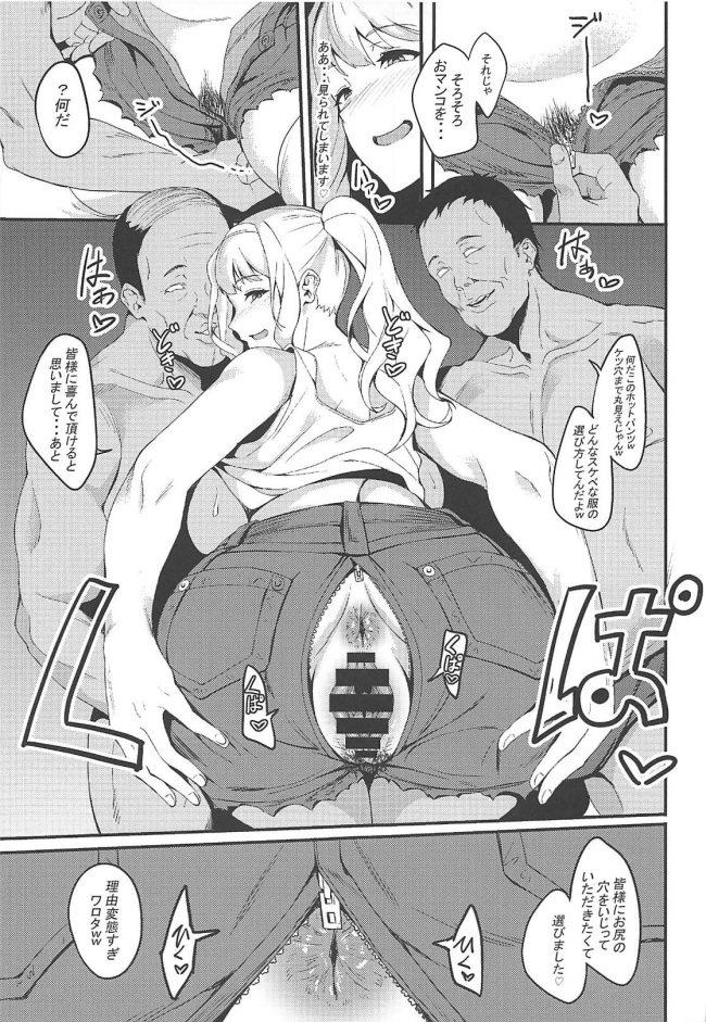 【エロ同人 アイマス】チンポ大好き巨乳ドスケベアイドルの四条貴音が変態オヤジに顔面騎乗しながらチンポをしゃぶってるよw【無料 エロ漫画】 (8)
