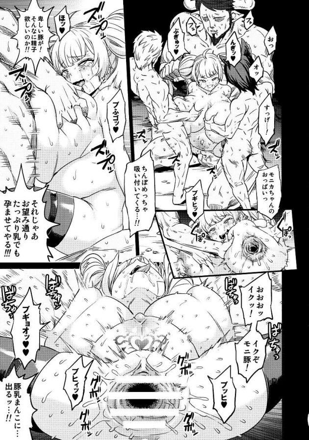 【エロ同人 グラブル】モニカやカタリナ・アリゼたちが雌豚扱いされて腹ボコファックされたりニプルファックされてるぞw【無料 エロ漫画】 (38)