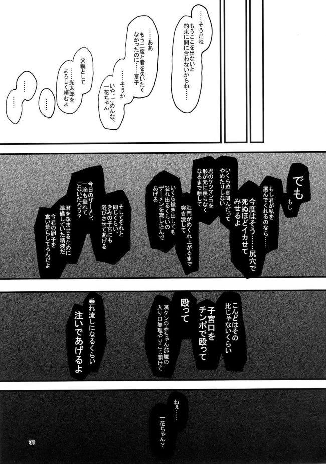 【エロ同人誌】隣に住む幼馴染のJKの彼女のことがずっと好きだった男の子。ある時一緒にご飯を食べている時に…【無料 エロ漫画】 (32)