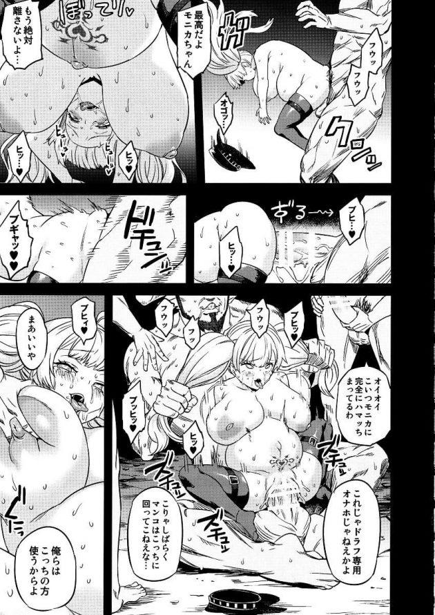 【エロ同人 グラブル】モニカやカタリナ・アリゼたちが雌豚扱いされて腹ボコファックされたりニプルファックされてるぞw【無料 エロ漫画】 (36)