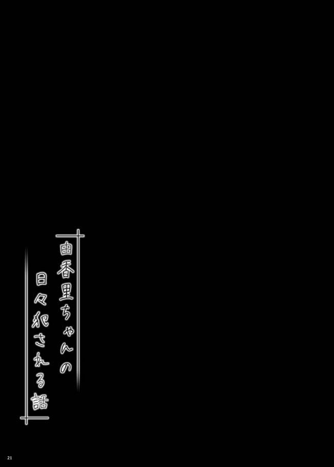 【エロ同人誌】友人の父親からレイプされて以来、何度も呼び出されてセックスさせられているロリJS少女。【無料 エロ漫画】 (オリジナル) (20)