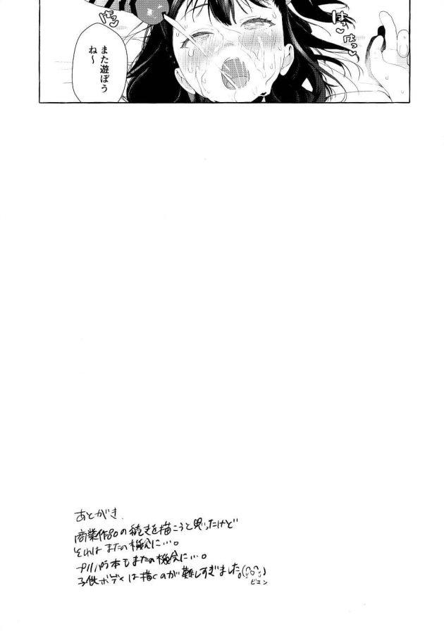 【エロ同人誌】JS幼女がペットと言う名の性奴隷にされて首絞められながら中出しセックスしてる~ww【無料 エロ漫画】 (24)