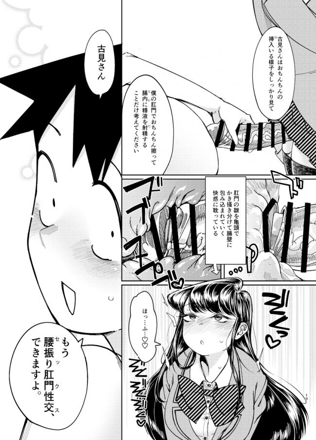 【エロ同人 古見さんは、コミュ症です。】巨根ふたなりJKの古見さんの性処理をしている只野くん。【無料 エロ漫画】 (18)