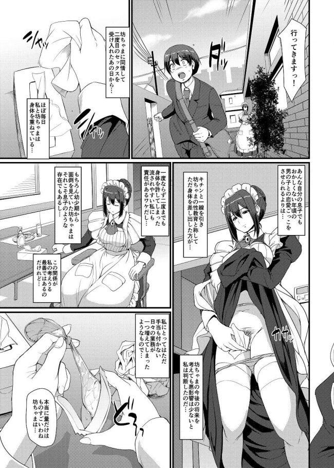 【エロ同人誌】メイドとして働く家庭の息子とセックスをして以来、毎日するようになった熟女な巨乳メイド。【無料 エロ漫画】(4)
