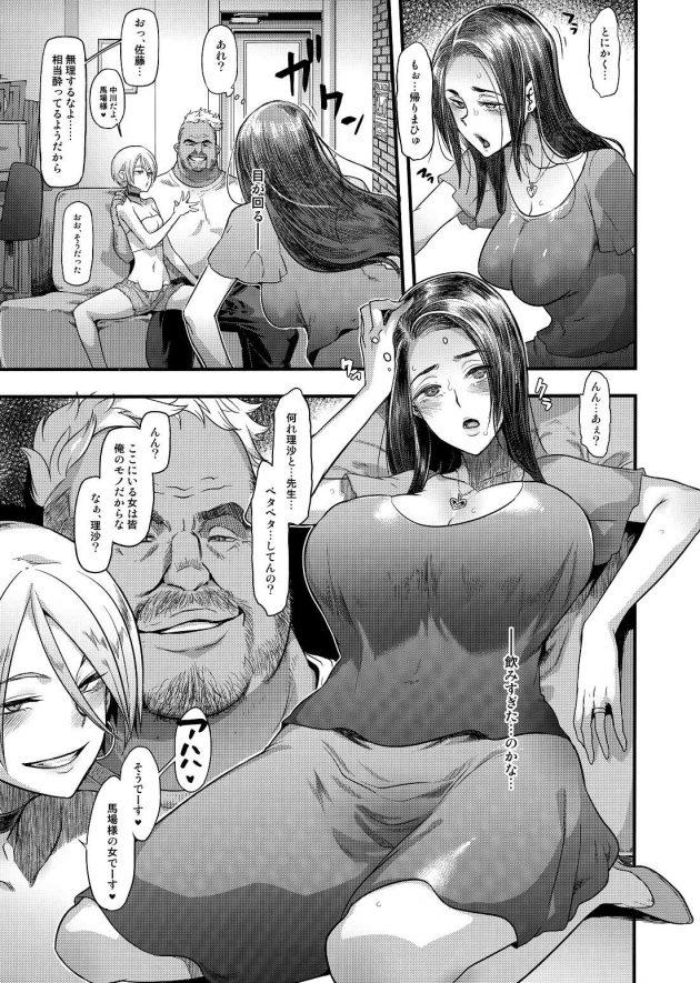 【エロ同人誌】かつての恩師に腹ボコファックされてNTRセックスしてしまう新婚の巨乳人妻www【無料 エロ漫画】 (21)