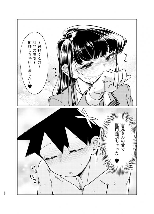 【エロ同人 古見さんは、コミュ症です。】巨根ふたなりJKの古見さんの性処理をしている只野くん。【無料 エロ漫画】 (15)