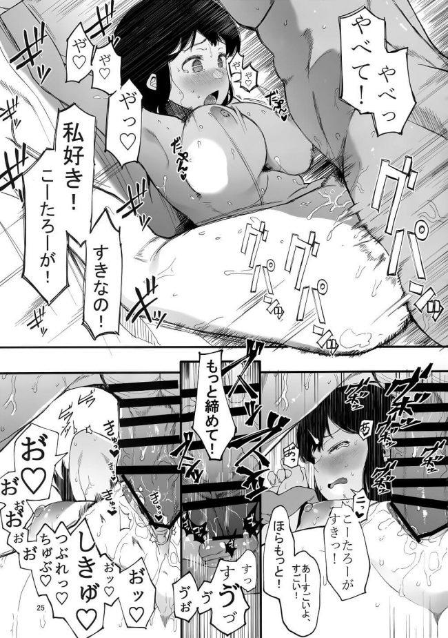 【エロ同人誌】隣に住む幼馴染のJKの彼女のことがずっと好きだった男の子。ある時一緒にご飯を食べている時に…【無料 エロ漫画】 (26)