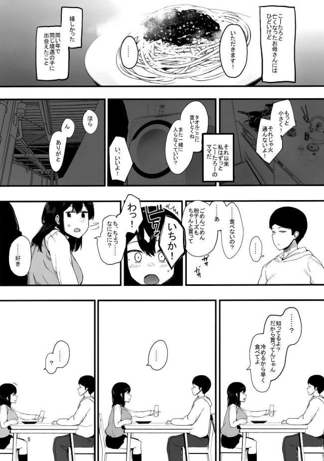 【エロ同人誌】隣に住む幼馴染のJKの彼女のことがずっと好きだった男の子。ある時一緒にご飯を食べている時に…【無料 エロ漫画】 (6)