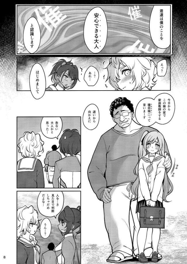 【エロ同人誌】催眠術が使える男は、下校途中のセーラー服のJC三人組に声を掛け催眠かけ、その中から一人を選び彼女の家へ…【無料 エロ漫画】 (9)