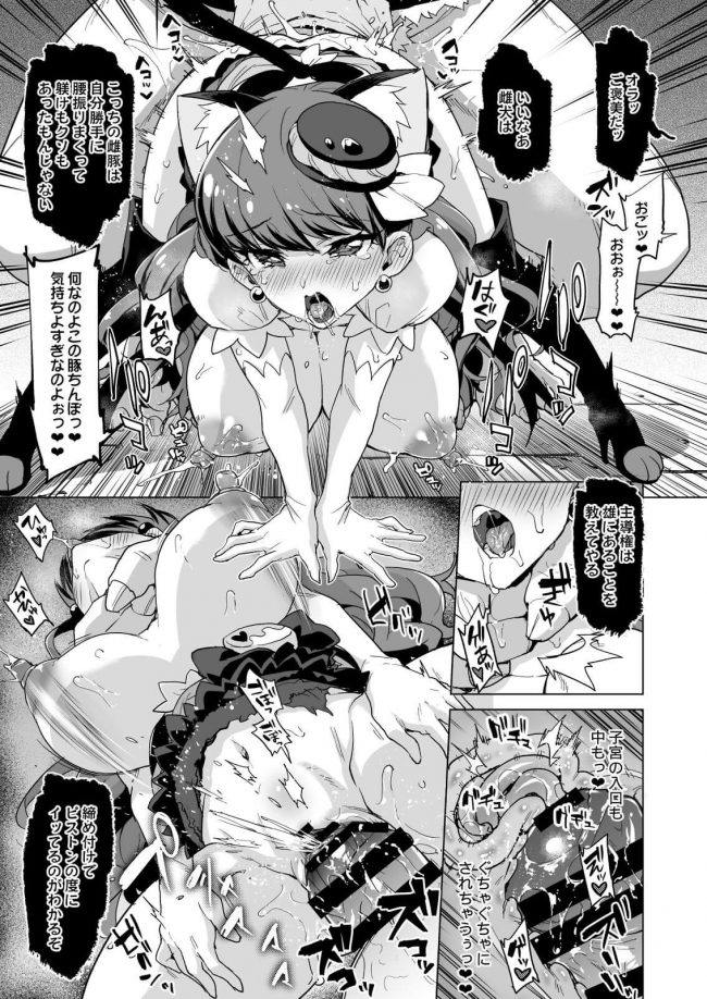 【エロ同人 プリアラ】性のテーマパークであるエロトラップダンジョンに巣食う性獣を倒すために年長組のあきらとゆかりが…【無料 エロ漫画】 (33)