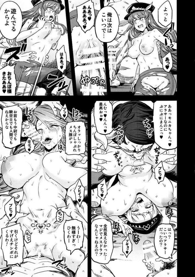 【エロ同人 グラブル】モニカやカタリナ・アリゼたちが雌豚扱いされて腹ボコファックされたりニプルファックされてるぞw【無料 エロ漫画】 (30)