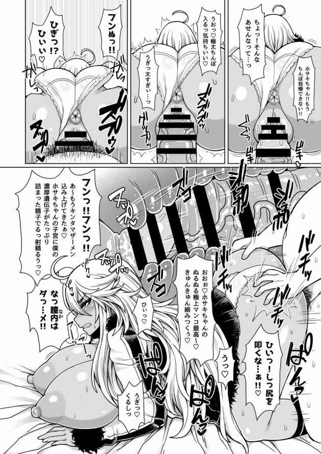 【エロ同人誌】2人の爆乳黒ギャルヤンキーが地味男にフェラしたりパイズリして口内射精させてるよww【無料 エロ漫画】 (11)