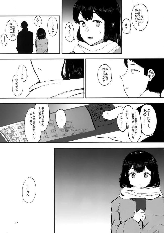 【エロ同人誌】隣に住む幼馴染のJKの彼女のことがずっと好きだった男の子。ある時一緒にご飯を食べている時に…【無料 エロ漫画】 (18)