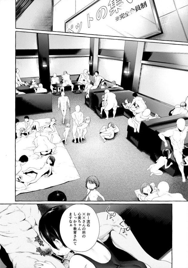 【エロ同人誌】JS幼女がペットと言う名の性奴隷にされて首絞められながら中出しセックスしてる~ww【無料 エロ漫画】 (11)