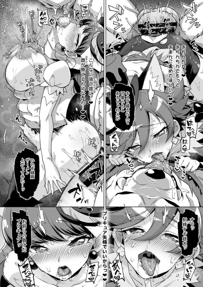 【エロ同人 プリアラ】性のテーマパークであるエロトラップダンジョンに巣食う性獣を倒すために年長組のあきらとゆかりが…【無料 エロ漫画】 (34)