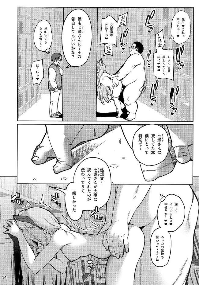 【エロ同人誌】催眠術が使える男は、下校途中のセーラー服のJC三人組に声を掛け催眠かけ、その中から一人を選び彼女の家へ…【無料 エロ漫画】 (35)