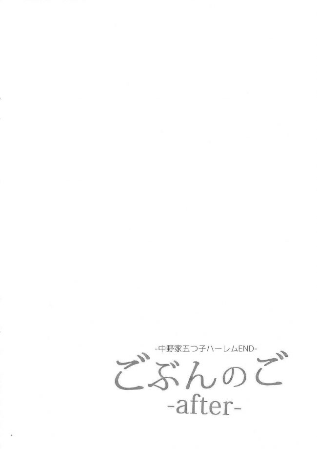 【エロ同人 五等分の花嫁】一本のちんぽを取り合ってハーレム乱交セックスしちゃう中野家の巨乳な五つ子姉妹w【無料 エロ漫画】
