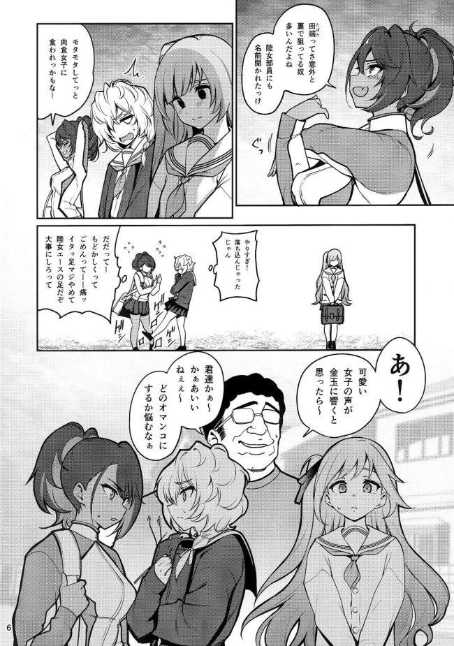 【エロ同人誌】催眠術が使える男は、下校途中のセーラー服のJC三人組に声を掛け催眠かけ、その中から一人を選び彼女の家へ…【無料 エロ漫画】 (7)