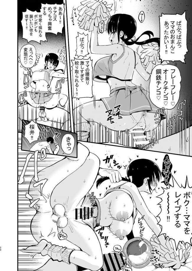 【エロ同人誌】パンツ見せて誘惑してくる彼女の妹のアナルにキスしてNTRセックスしたったwww【無料 エロ漫画】 (19)