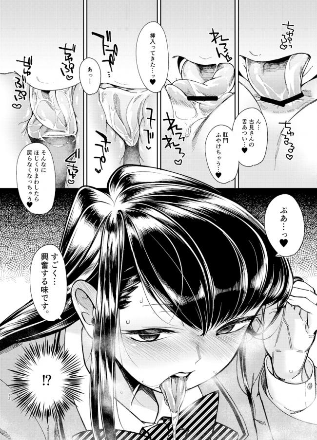 【エロ同人 古見さんは、コミュ症です。】巨根ふたなりJKの古見さんの性処理をしている只野くん。【無料 エロ漫画】 (11)
