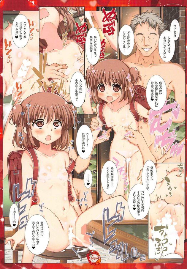 【エロ同人 咲-Saki-】全裸でランドセル背負ったままおじさんとハメ撮りセックスする貧乳JSの新子憧w【無料 エロ漫画】