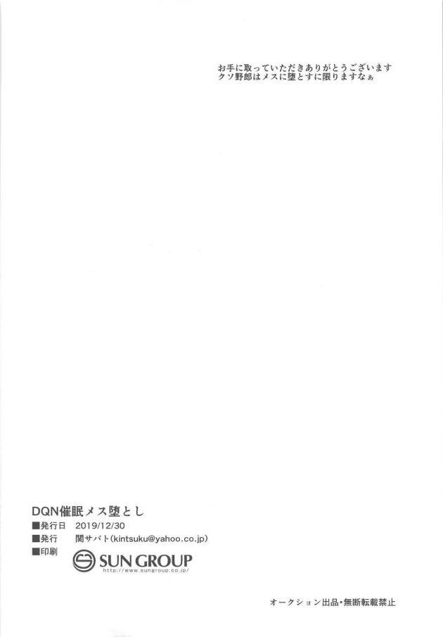 【エロ同人誌】サラリーマンに催眠をかけられたDQN少年が野外でアナルファックされて青姦BLセックスしちゃうw【無料 エロ漫画】 (29)