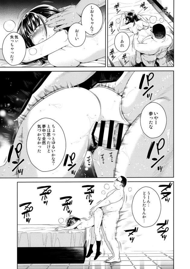 【エロ同人誌】巨乳JKがキモいおじさんと援助交際ww騎乗位やバックで中出しセックスしちゃってるンゴw【無料 エロ漫画】 (21)