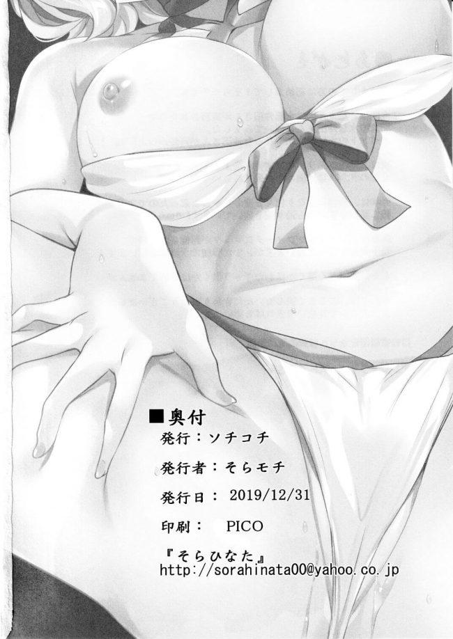 【エロ同人 FGO】気絶してしまった沖田さんにクンニしちゃうマスターw起きちゃったけどそのまま…w【無料 エロ漫画】 (19)