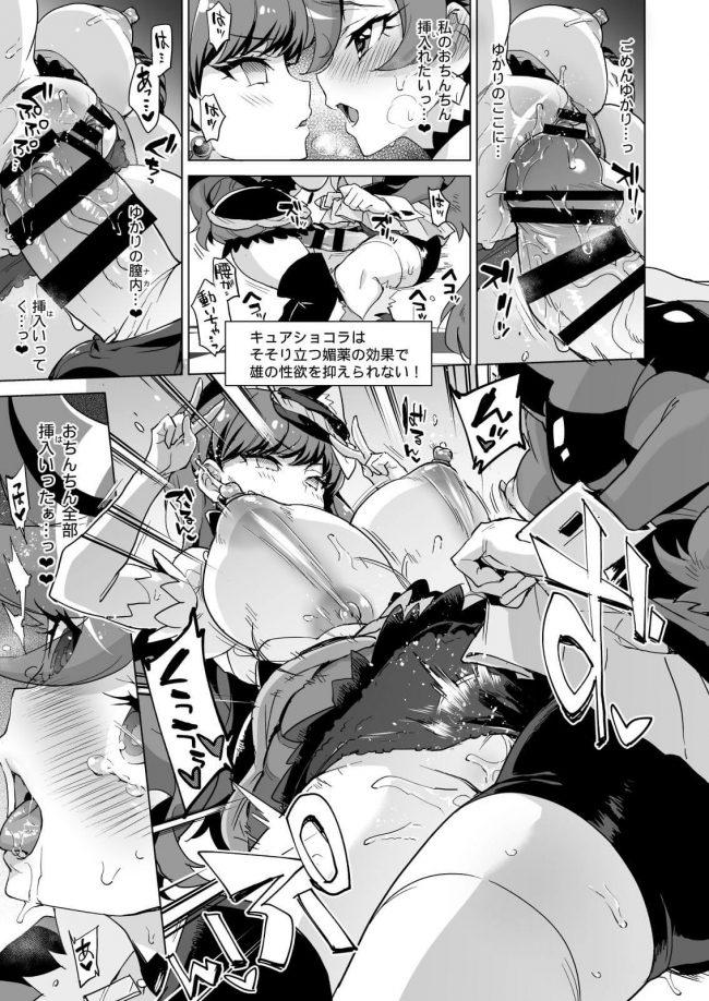 【エロ同人 プリアラ】性のテーマパークであるエロトラップダンジョンに巣食う性獣を倒すために年長組のあきらとゆかりが…【無料 エロ漫画】 (19)