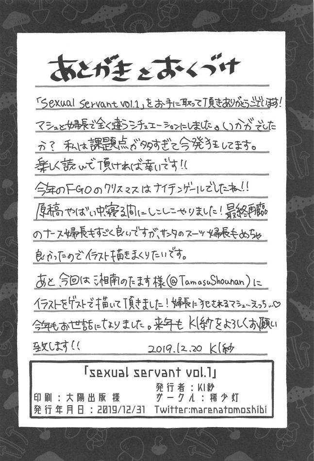 【エロ同人 FGO】過激水着を着たマシュが性欲の治まらないマスターを性処理しちゃう♪【無料 エロ漫画】 (21)