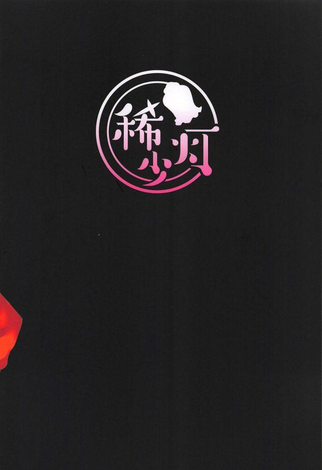 【エロ同人 FGO】過激水着を着たマシュが性欲の治まらないマスターを性処理しちゃう♪【無料 エロ漫画】 (22)